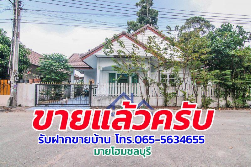 ขายถูก บ้านเดี่ยวชั้นเดียว หมู่บ้านวังทองธานี บางละมุง25 ตะเคียนเตี้ย31 พัทยา